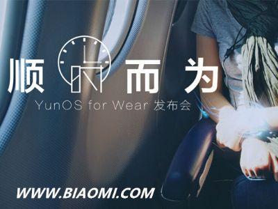 阿里巴巴正式发布智能手表系统YunOS