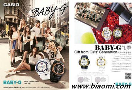 卡西欧 BABY-G X 少女时代签名表款释出