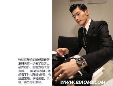 王凯李易峰晋级高端腕表圈网红