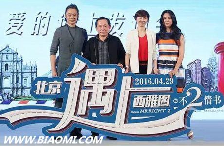 宝珀荧屏闪亮秀——倾力支持《北京遇上西雅图之不二情书》