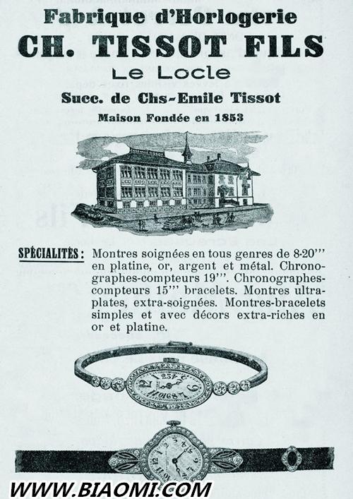 手表百科篇——Tissot天梭 手表百科 第5张