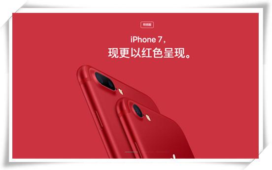 红色iPhone来了 有哪些红色元素手表与之相搭配呢?