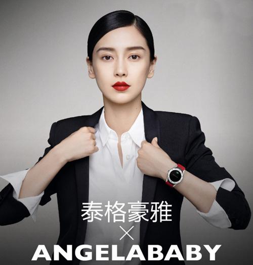angelababy与泰格豪雅的首次线下活动献给了这款智能腕表 热点动态 第1张