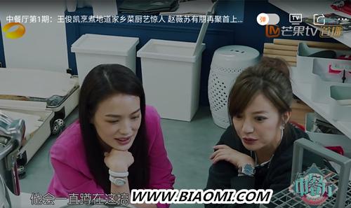 《中餐厅》开播热点多,王俊凯厨艺惊人 舒淇调皮可爱腕表俏 热点动态 第2张