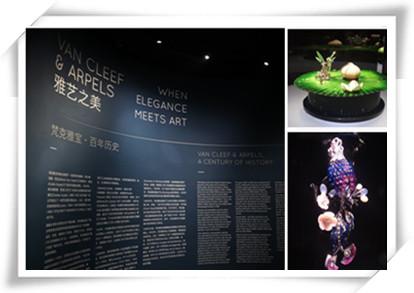 梵克雅宝典藏臻品展来到北京