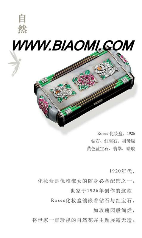 梵克雅宝典藏臻品展来到北京 热点动态 第10张