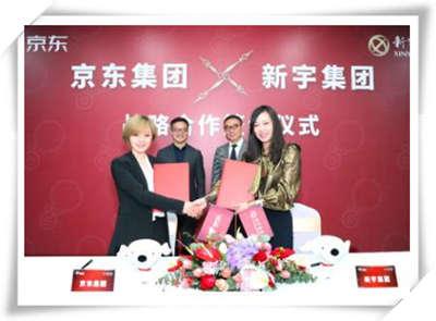 京东投资新宇集团 共同组建中国规模最大的钟表零售联盟