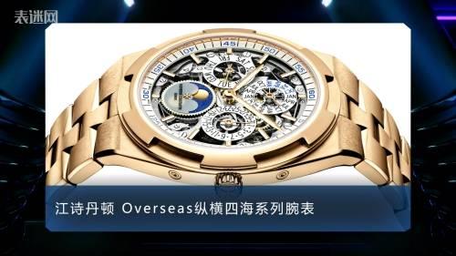 表迷资讯:近期值得关注的腕表新品,除了伯爵2毫米超薄腕表还有哪些表款?