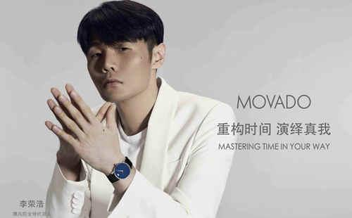 瑞士腕表品牌MOVADO摩凡陀启用知名音乐人李荣浩作为全球代言人