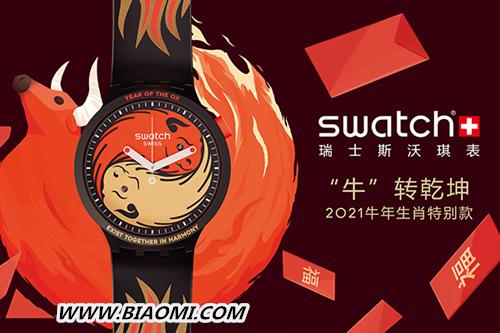 """斯沃琪推出""""牛""""转乾坤中国新年特别款腕表 牛年 Swatch 热点动态  第1张"""