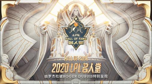 Roger Dubuis罗杰杜彼特别呈现 2020英雄联盟职业联赛LPL名人堂 致敬英雄 【时】力加冕