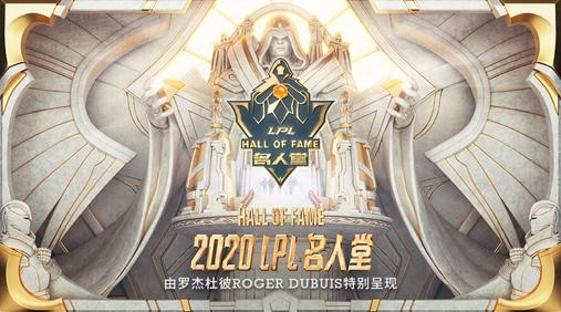 Roger Dubuis罗杰杜彼特别呈现 2020英雄联盟职业联赛LPL名人堂 致敬英雄 【时】力加冕 英雄联盟 罗杰杜彼 LOL 热点动态  第1张